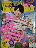 YOKOHAMA Walker (ヨコハマウォーカー) 2012年7月31日 櫻井翔