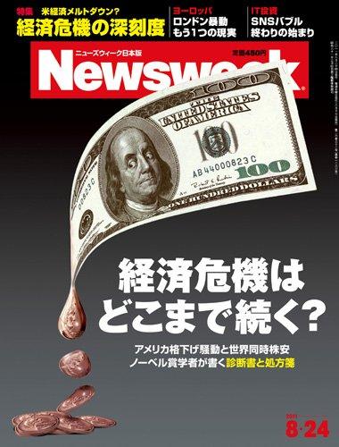 Newsweek (ニューズウィーク日本版) 2011年 8/24号 [雑誌]の詳細を見る