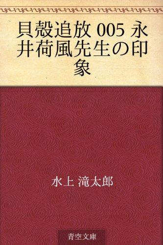 貝殻追放 005 永井荷風先生の印象の詳細を見る