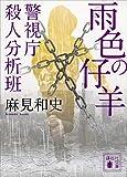 雨色の仔羊 警視庁殺人分析班 (講談社文庫)