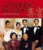ウェディング・バンケット[Blu-ray/ブルーレイ]