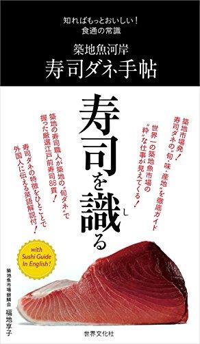築地魚河岸 寿司ダネ手帖 (知ればもっとおいしい! 食通の常識)の詳細を見る