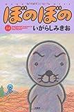 ぼのぼの 34 (バンブーコミックス)