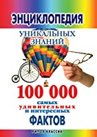 Encyclopedia of unique knowledges: 100 000 the most amazing and interesting facts