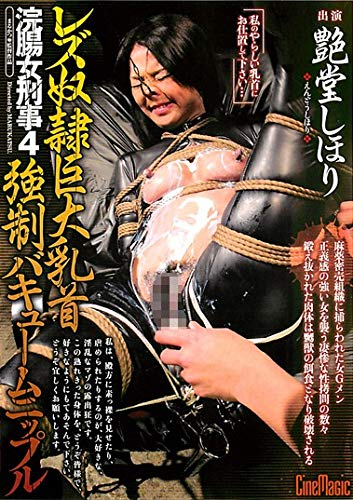 [Outlet] criminal 4 Lesbian slave enema huge nipples forcing bacuemnipple Cinemagic [DVD]