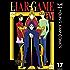 LIAR GAME 17 (ヤングジャンプコミックスDIGITAL)