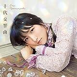 十代交響曲-山崎エリイ