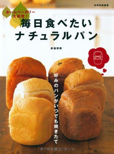 ホームベーカリー大研究!毎日食べたいナチュラルパン (別冊家庭画報)の詳細を見る