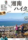 湘南ハイク 鎌倉・逗子・葉山・三浦の山歩きガイド