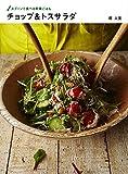 チョップ&トスサラダ スプーンで食べる野菜ごはん (スプーンで食べるサラダごはん)