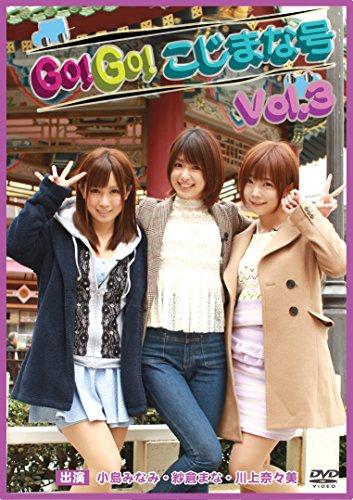 GO!GO!こじまな号Vol.3[DVD] -
