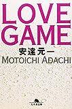 LOVE GAME (幻冬舎文庫)