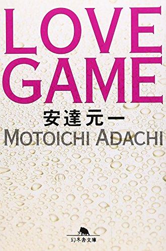 LOVE GAME (幻冬舎文庫)の詳細を見る