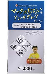 マックスむらいのアンチグレアフィルム (iPhone5s/5c/5【3枚セット】)