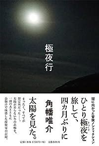ヤフー×本屋大賞「ノンフィクション本大賞」が決定!受賞は角幡唯介氏の『極夜行』