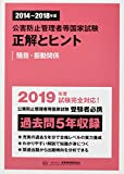 公害防止管理者等国家試験 正解とヒント 騒音・振動関係〈2014~2018年度〉