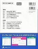 (無料電話サポート付)できるAccess 2016 Windows 10/8.1/7対応 (できるシリーズ) 画像