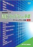 NCプログラムの基礎 マシニングセンタ編 下巻