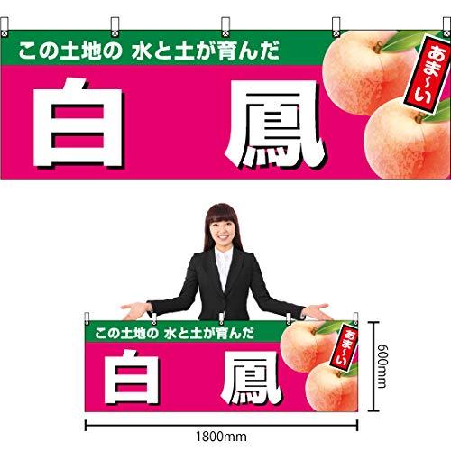 横幕 白鳳(濃ピンク) YK-901 (受注生産)