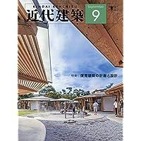 近代建築 2018年 09 月号 [雑誌]
