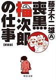 喪黒福次郎の仕事-新装版 (中公文庫)