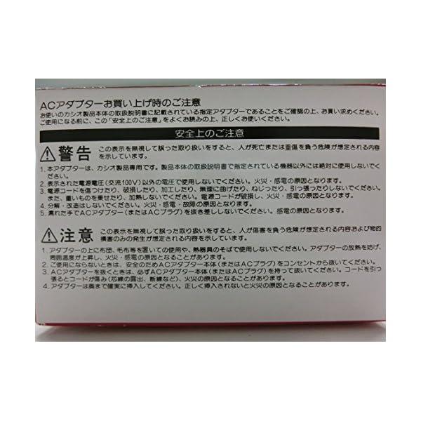 カシオ 電子キーボード用 ACアダプター AD...の紹介画像3