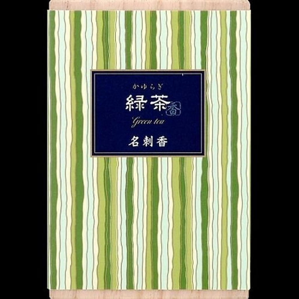 彼のシーン無許可【まとめ買い】かゆらぎ 緑茶 名刺香 桐箱 6入 ×2セット