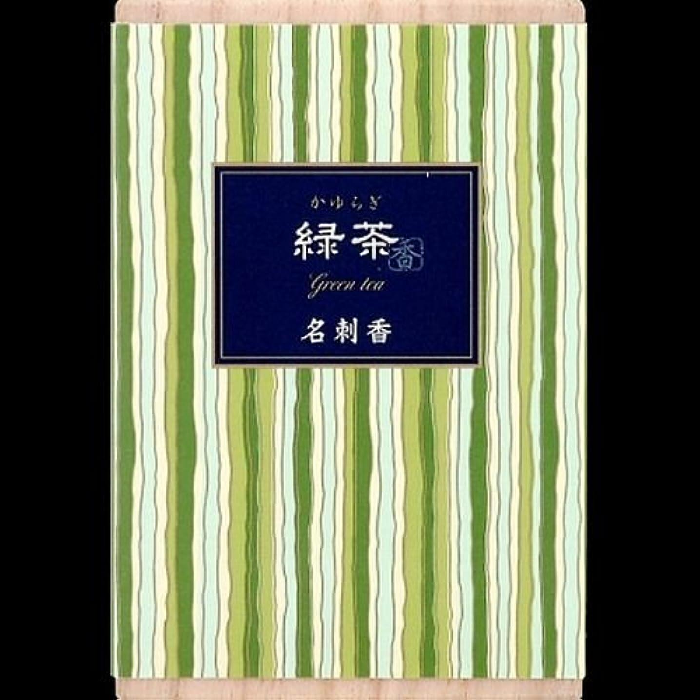 気まぐれな支払い撤退【まとめ買い】かゆらぎ 緑茶 名刺香 桐箱 6入 ×2セット