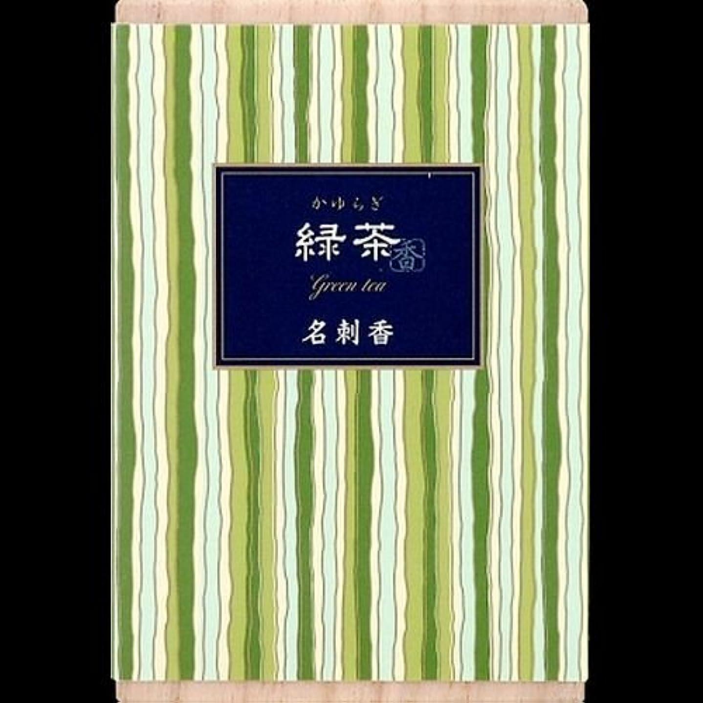 キャップギャロップレイアウト【まとめ買い】かゆらぎ 緑茶 名刺香 桐箱 6入 ×2セット