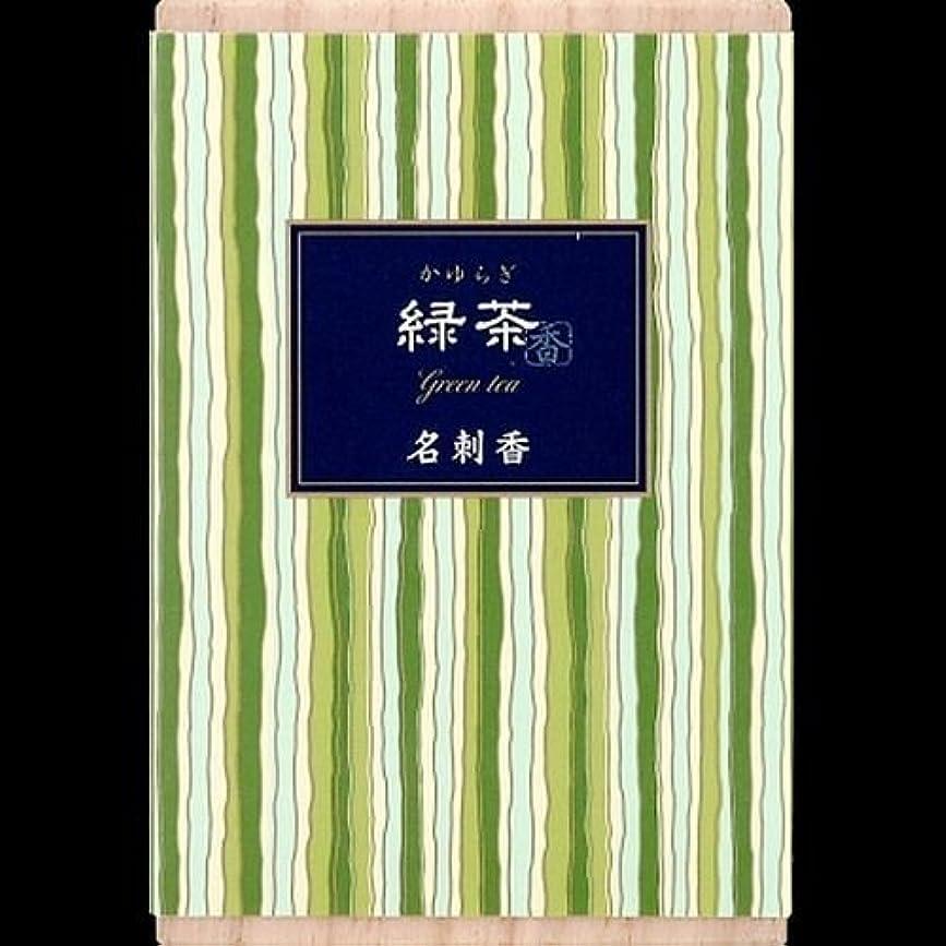 驚表向き原稿【まとめ買い】かゆらぎ 緑茶 名刺香 桐箱 6入 ×2セット