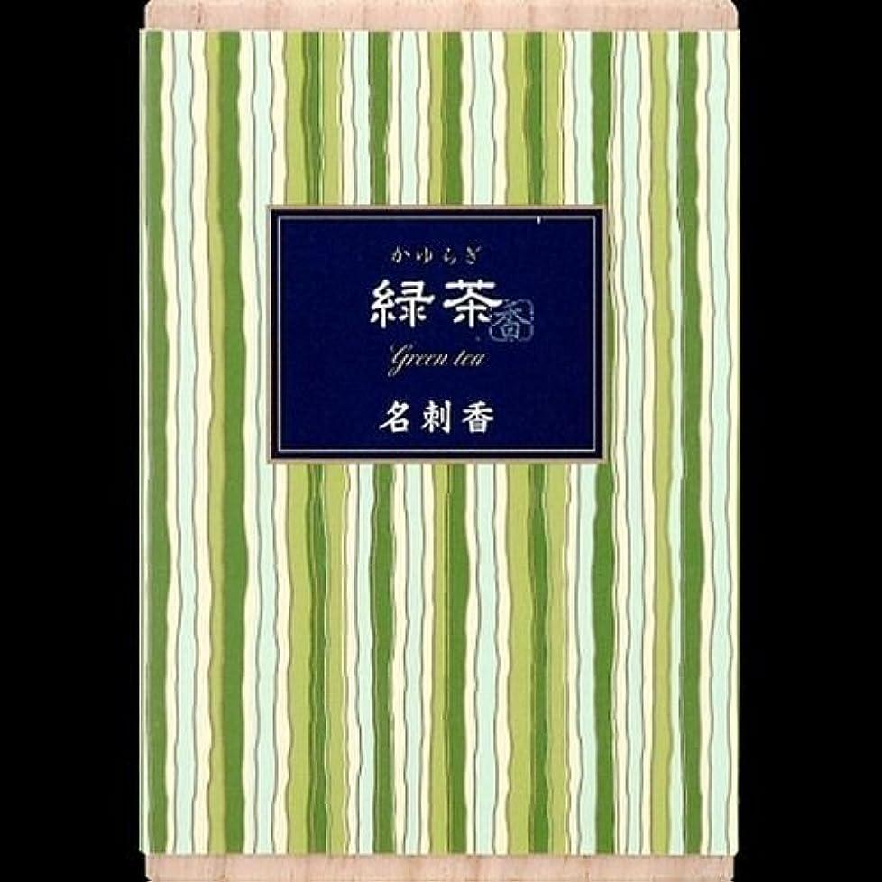 引き付ける衛星つぼみ【まとめ買い】かゆらぎ 緑茶 名刺香 桐箱 6入 ×2セット