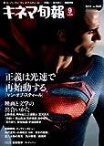 キネマ旬報 2013年9月上旬号 No.1644