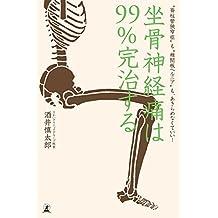 """坐骨神経痛は99%完治する """"脊柱管狭窄症""""も""""椎間板ヘルニア""""も、あきらめなくていい (幻冬舎単行本)"""