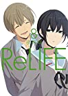 ReLIFE 第8巻