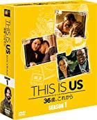 THIS IS US/ディス・イズ・アス 36歳、これから(シーズン1) (SEASONSコンパクト・ボックス)