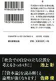 希望の資本論 (朝日文庫) 画像