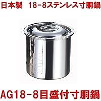 日本製寸胴鍋 AG18-8ステンレス目盛付寸胴鍋 14cm ステンレス寸胴鍋