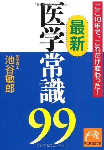 ここ10年で、これだけ変わった! 最新医学常識99 (祥伝社黄金文庫)の詳細を見る