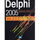 Delphi 2005プログラミングテクニック―For Microsoft.NET Framework+for Win3…