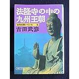 法隆寺の中の九州王朝 (朝日文庫―古代は輝いていた)