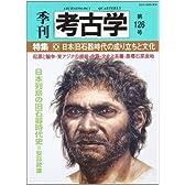 季刊考古学 第126号 特集:日本旧石器時代の成り立ちと文化