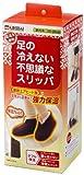 桐灰化学 足の冷えない不思議なスリッパ 足ぽかぽか 足冷え専用 室内用 23cm-25cm ブラウン 1足分(2個入)