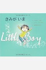 きみがいま―Little Boy ハードカバー