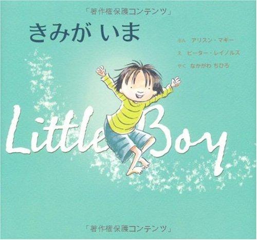 きみがいま―Little Boyの詳細を見る