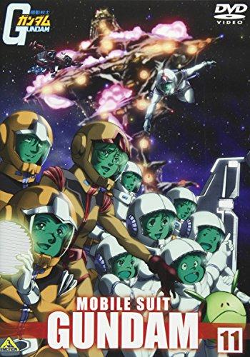 機動戦士ガンダム 第11巻 [DVD]の詳細を見る
