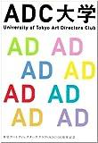 ADC大学