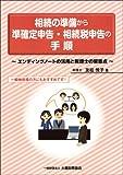 相続の準備から準確定申告・相続税申告の手順
