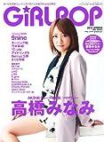 GiRLPOP(ガールポップ) 2013 SPRING 表紙&巻頭特集 高橋みなみ(AKB48) (M-ON! ANNEX 567号)