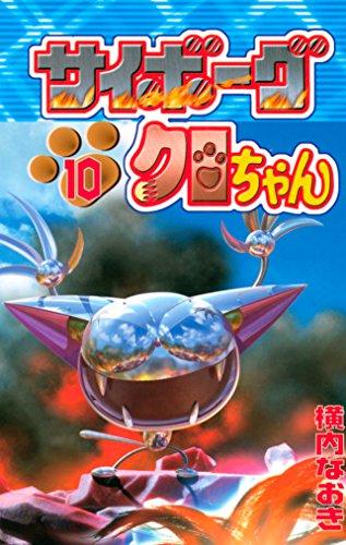サイボーグクロちゃん(10) (コミックボンボンコミックス)の詳細を見る