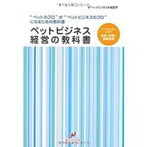 ペットビジネス 経営の教科書